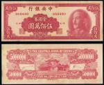 1949年中央银行中华书局版金圆券伍佰万圆一枚,九成新