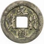 北宋元符通宝小平行书 上美品 NORTHERN SONG: Yuan Fu, 1098-1100, AE cash