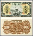 """1949年第一版人民币壹万圆""""军舰""""/PMG64"""