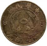 民国9年河南省造十元铜币 极美