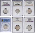 东三省造银币一组 NGC PCGS