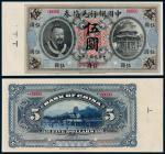 民国二年黄帝像中国银行兑换券伍圆样票一枚,PMGEPQ67