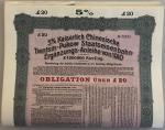 1910年津浦铁路20镑债券25枚一组,由德华银行代理发行,5枚息票,打孔注销,GEF品相