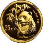 1995年熊猫纪念金币1/4盎司 NGC MS 69  CHINA. 25 Yuan, 1995. Panda Series