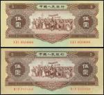 1956年中国人民银行伍圆一组两枚,五星水印,均PMG55-64,中国人民银行