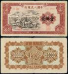 """1951年第一版人民币壹万圆""""牧马"""" 八品"""
