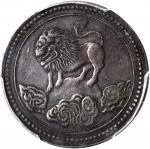 中华民国元年四川省造五文铜币 PCGS AU 50