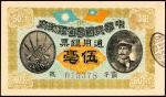 民国元年(1912) 中华民国粤省军政府伍毫 胡汉民、廖仲恺签字,少见,全新原票,面有小揭。