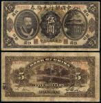 民国元年黄帝像中国银行兑换券伍圆/PMG15