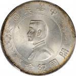 孙中山像开国纪念壹圆 PCGS MS 63+ CHINA. Dollar, ND (1927)