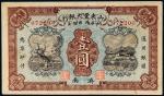 民国九年(1920年)山东丰大银行济南壹圆