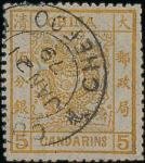 薄纸伍分银, 暗橙色,图案居中,  销清晰1879年1日21日烟台戳, 齿位有些修剪, 是这邮戳的早期使用例.