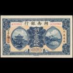 CHINA--PROVINCIAL BANKS. Hunan Bank. 20 Coppers, 1.1.1917. P-S2057.