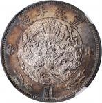 宣统年造大清银币壹圆 NGC MS 64 Silver Dollar Pattern