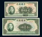 民国时期中国银行纸币二枚