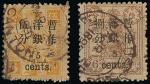 1897年慈壽加蓋小字舊票一組,由三分改為洋銀半分至六分改為洋銀八分共六枚,銷廣州海關日戳,有些戳上日期較模糊,品相中上.China 1897 New Currency Surcharges Smal
