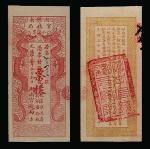 光绪湖南官钱局小票凭票发钱壹百枚样票一枚