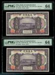 民国三年交通银行100元连号3枚,上海地名,编号337825-7,均PMG 64