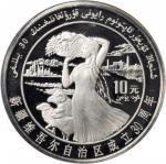 1985年新疆维吾尔自治区成立30周年纪念银币1盎司 NGC PF 69