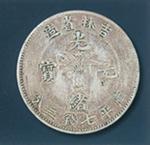 吉林省造光绪元宝库平七钱二分银币一枚