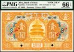 民国七年(1918)中国银行壹圆、伍圆、拾圆,双面样票,山东,一组共3张,PMG 66EPQ