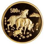 1991年羊年五盎司精制金币一枚