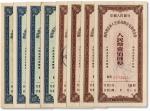 1958年中国人民银行复员建设军人生产资助金兑取现金券伍拾圆、壹佰圆全套各4枚,共计8枚,其中2枚连号,均为剪角回收之流通票(剪角已修补),此流通票略为少见;台湾养志斋旧藏,九成新