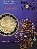 鲍德温-马德和2012年香港春拍#52
