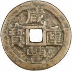 QING: Xian Feng, 1851-1861, AE 50 cash, Yarkand mint, Xinjiang Province, H-22.1111, Cr-35-4, cast 18