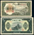 """1949年第一版人民币壹仟圆""""钱江大桥""""、伍仟圆""""耕地机""""各一枚"""