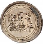 湖南省造长沙乾益字号陆钱 NGC AU 50