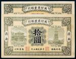民国五年(1916年)周村商业银行无地名、济南拾圆各一枚