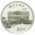 1986年孙中山诞辰120周年纪念银币27克 完未流通