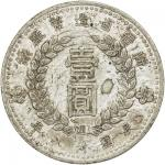 Lot 577 SINKIANG: Republic, AR dollar, 1949。  As Y-46。2, as LM-842。 Pointed base 1 variety, very int