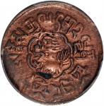 1922年西藏狮图5 Skar铜币。 (t) CHINA. Tibet. 5 Skar, BE 15-56 (1922). PCGS Genuine--Cleaned, AU Details.