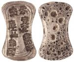 金代一両半元宝,约57.2克,保存良好