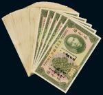 民国二十年(1931年)广东省银行银毫券伍圆一百枚