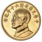 蒋介石像民国60年无币值 完未流通 TAIWAN: Republic, AV 2000 yuan (31.45g), year 60 (1971)