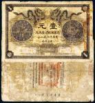 光绪三十年(1904年)广东钱局光绪元宝壹元