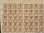 洋银一角盖于陆分银票,巧克力色全版四十枚,10格及11格,带左右两旁边纸,原背胶,但边纸部份未上胶,下部中间齿孔位有摺痕,周边有些齿位分离,但整体品相中上.