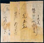 乾隆四十九年(1784年)钱帖一组三张