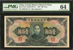民国三十一及三十二 年中央储备银行一佰圆。 CHINA--PUPPET BANKS. Central Reserve Bank of China. 100 Yuan, 1942 & 1943. P-J