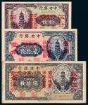 民国时期无年份中央银行中华书局版铜元券加盖改作法币伍分、壹角、贰角伍分各一枚
