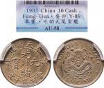 1903年葵卯奉天省造光绪元宝十文铜币一枚,ACCA AU58
