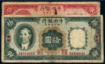 民国二十四年中央银行财政部版四川兑换券伍圆、拾圆各一枚