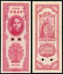 民国三十七年中央银行中华书局版关金券伍万圆 九品