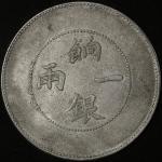 新疆省造饷银一两普通 优美
