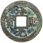 南宋淳熙元宝折二背泉(中泉) 美品 SOUTHERN SONG: Chun Xi, 1174-1189, AE large cash
