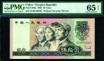 1980年中国人民银行第四套人民币伍拾圆 PMG Gem Unc 65 EPQ