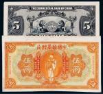 民国九年(1920年)中国通商银行上海通用银两伍两单正、反样票各一张